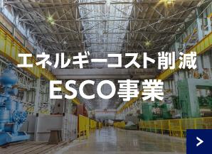 エネルギーコスト削減・ESCO事業
