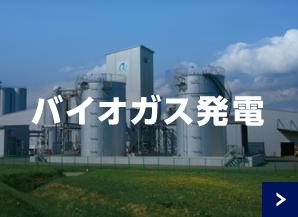 バイオガス発電