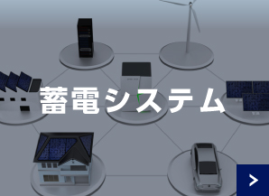 蓄電システム