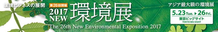 2017NEW環境展に出展いたします
