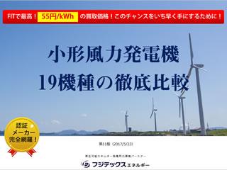 小形風力発電機 19機種の徹底比較
