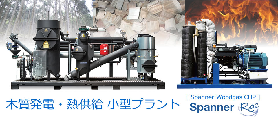 木質発電・熱併給 小型プラント Spanner