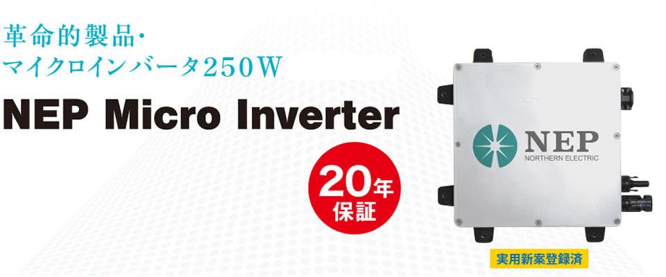 マイクロインバータ250W NEP Micro Inverter
