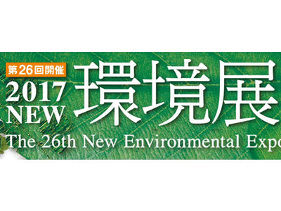 2017NEW環境展