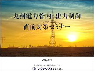 九州電力管内 出力制御 直前対策セミナー(資料+セミナー動画)