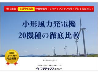 小形風力発電機 20機種の徹底比較