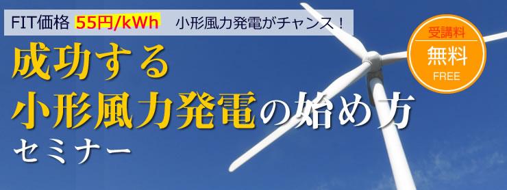 7/27・東京、7/29・大阪「成功する小形風力発電の始め方」セミナー(無料)