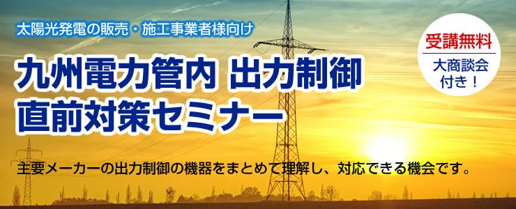 九州電力管内 出力制御 直前対策セミナー