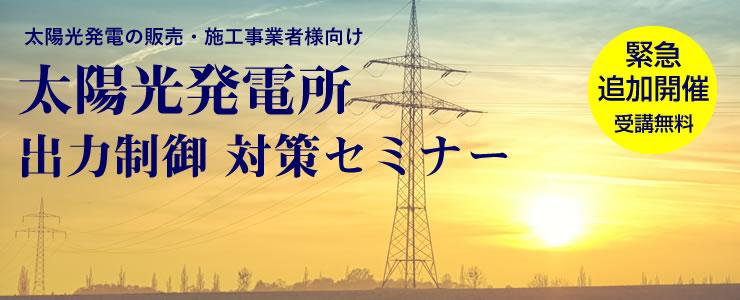 太陽光発電所 出力制御 対策セミナー