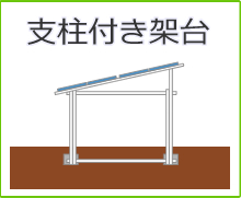 支柱付き架台