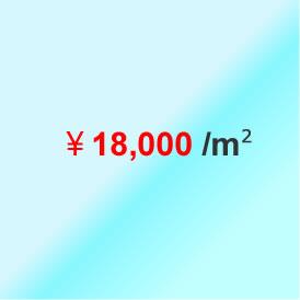 ¥18,000/m2