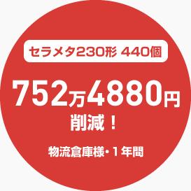752万4880円削減!