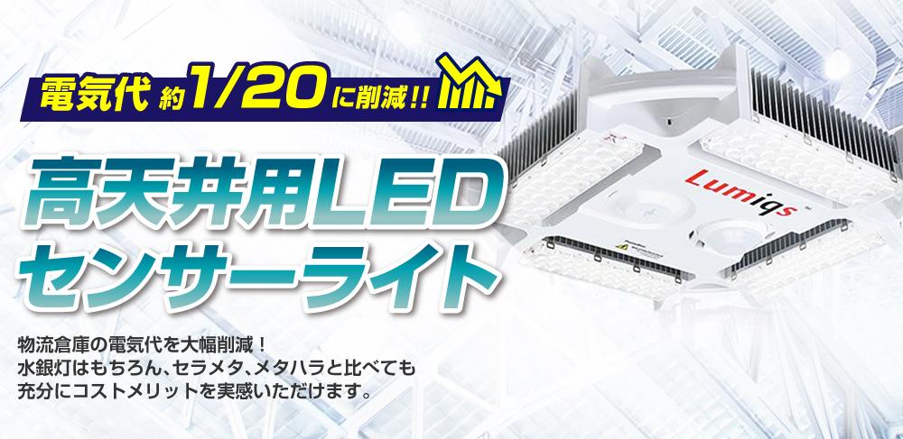 高天井用LEDセンサーライト