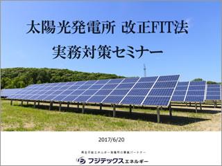 太陽光発電所 改正FIT法 実務対策セミナー(資料+動画)