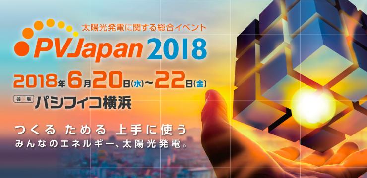 PVJapan2018に出展いたします。