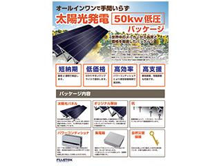 太陽光発電 50kW低圧パッケージ