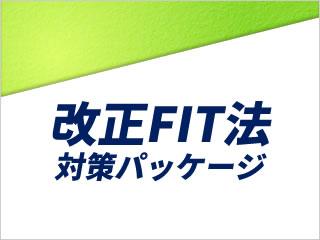 改正FIT法 対策パッケージ