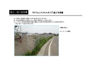 TNTフェンス(ネット) 施工手順書