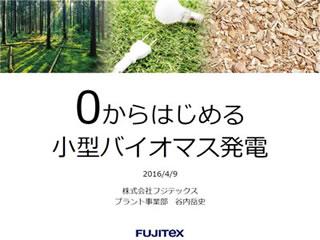 0から始める木質バイオマス発電