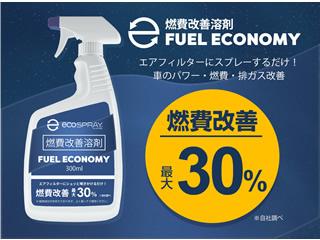 燃費改善溶剤 FUEL ECONOMY