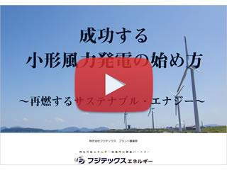 成功する小形風力発電の始め方(スライド資料+動画)