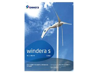 小形風力発電機 Windera S