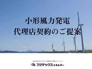 小形風力発電の販売提携