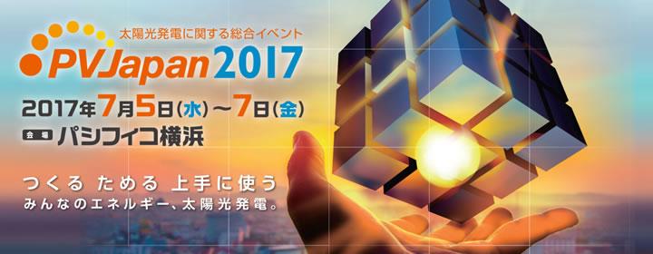 PVJapan2017に出展いたします。