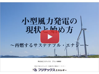 小型風力発電の現状と始め方(スライド資料+動画)