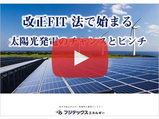 改正FIT法で始まる太陽光発電のチャンスとピンチ