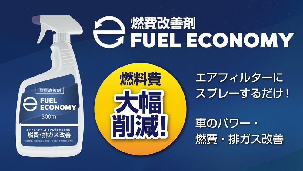燃費改善剤 FUEL ECONOMY