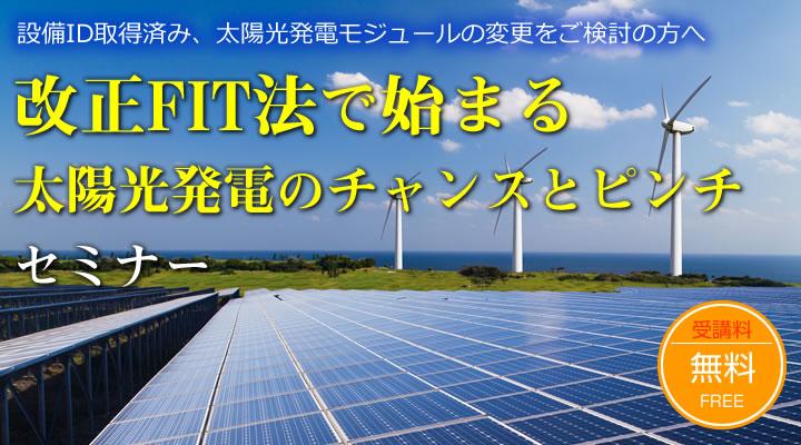 「改正FIT法で始まる太陽光発電のチャンスとピンチ」セミナー