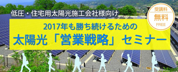 2017年も勝ち続けるための太陽光「営業戦略」セミナー