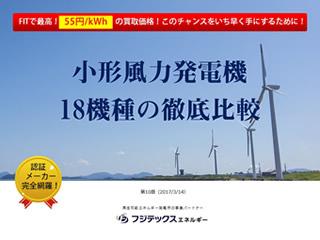小形風力発電機 18機種の徹底比較