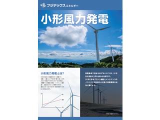 小形風力発電