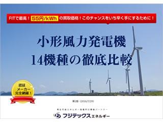 小型風力発電機14機種の徹底比較